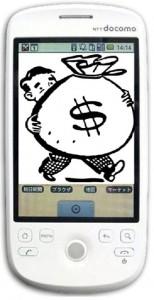 Mobile Commerce Getonic Funding