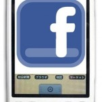 Facebook moves to become more mobile friendly